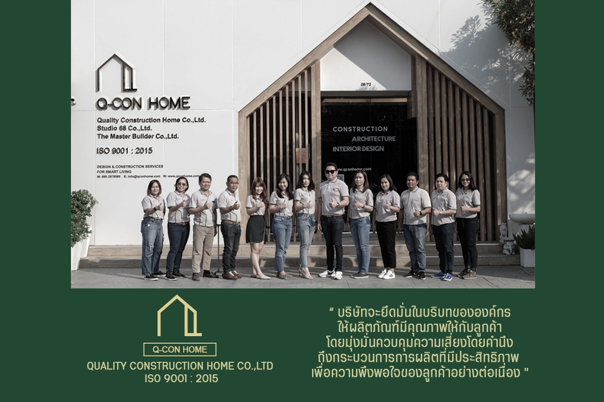 Q Con Home, คิว คอน โฮม, Studio68, สตูดิโอ 68 หัวหิน, บริษัทรับสร้างบ้านต่างจังหวัด, บริษัทรับสร้างบ้านโมเดิร์น, บริษัทรับสร้างบ้านหรู, บริษัทรับสร้างบ้าน, บริษัทรับสร้างบ้านหัวหิน, สร้างบ้านต่างจังหวัด, รับสร้างบ้านเพชรบุรี, รับสร้างบ้านหัวหิน, รับสร้างบ้านภาคใต้, รับสร้างโรงแรม, , Architecture Design, ออกแบบบ้าน, ออกแบบคอนโด, ตกแต่งภายในหัวหิน, ออกแบบโรงแรม, ออกแบบโฮสเทล, ออกแบบวิลล่า, Interior Design, ออกแบบภายใน, ตกแต่งภายใน, บริษัทรับสร้างบ้าน ISO
