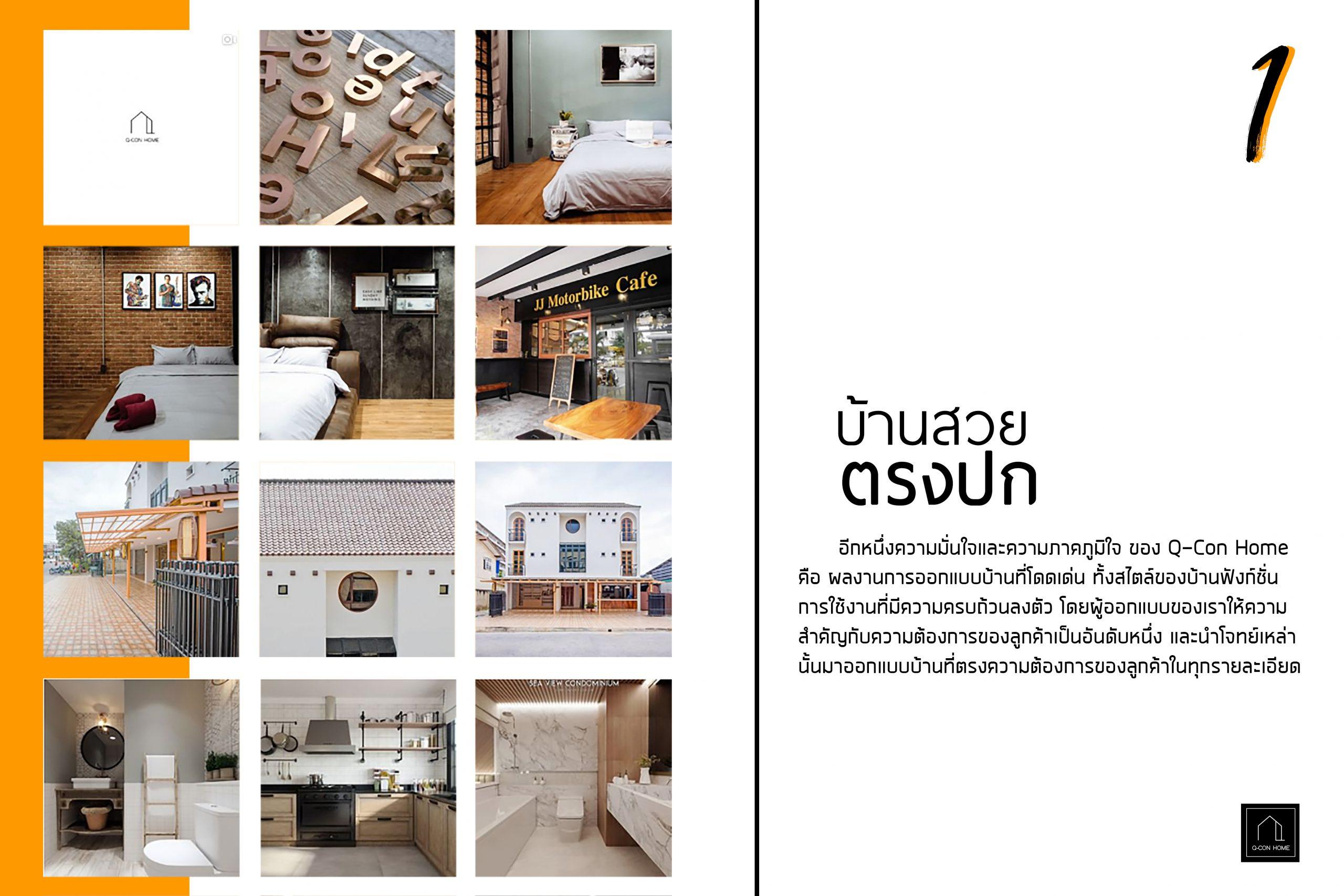 บริษัทรับสร้างบ้าน หัวหิน ออกแบบบ้าน รับสร้างบ้าน สร้างบ้านดี แบบบ้านสวย รับเหมาสร้างบ้านหัวหิน